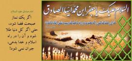 شهادت امام جعفر صادق علیه السلام تسلیت باد