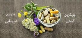 جایگزین داروی شیمیایی: دگزامتازون (بتامتازون – کورتیزون)