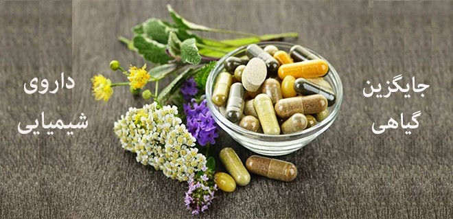 جایگزین داروی شیمیایی: آدویر