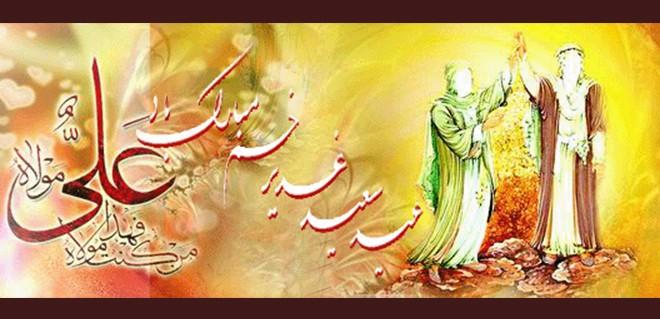 عید سعید غدیر؛ عید الله اکبر مبارک باد