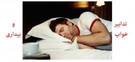 توصیه بهداشتی: تدابیر خواب و بیداری