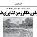 تخریب اراضی کشاورزی