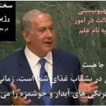 اقرار رژیم صهیونیستی اسرائیل به دخالت در امور همه انسانها به نام علم