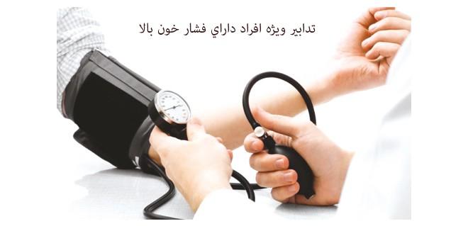 توصیه بهداشتی: تدابیر ویژه افراد دارای فشار خون بالا
