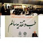 سخنرانی حکیم دکتر حسین روازاده