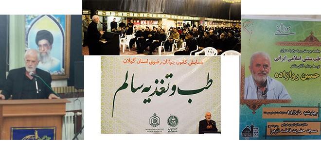 اعلام زمان سخنرانی حکیم دکتر حسین روازاده در شهر رشت و شهرستان های گیلان