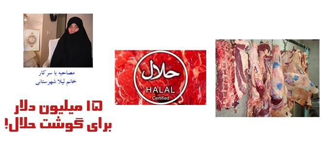 ۱۵ میلیون دلار برای گوشت حلال!