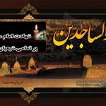 شهادت امام زین العابدین علیه السلام