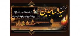 شهادت حضرت امام زین العابدین علیه السلام، پیامبر کربلای عشق را تسلیت می گوییم
