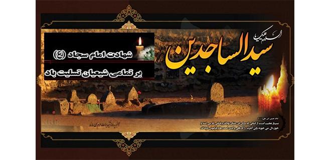 شهادت حضرت امام زین العابدین علیه السلام، پیامبر کربلای عشق را تسلیت می گوییم.