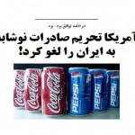آمریکا تحریم صادرات نوشابه به ایران را لغو کرد!