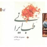 مجموعه مقالات طب ایرانی