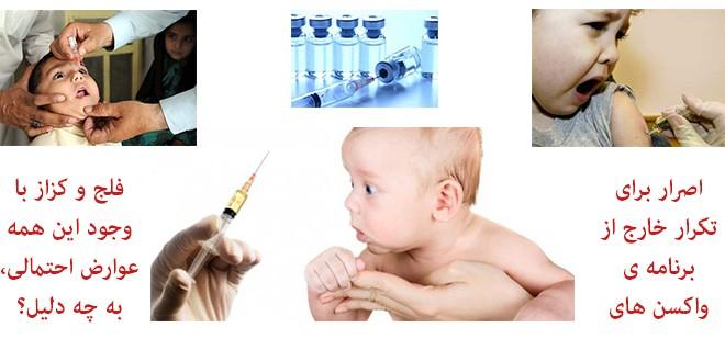 اصرار برای تکرار خارج از برنامه ی واکسن های فلج و کزاز با وجود این همه عوارض احتمالی، به چه دلیل؟