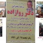 سخنرانی حکیم دکتر روازاده در شهرستان اشتهارد
