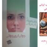 غذاهای طبی یا تدابیر طب ایرانی برای جوش غرور جوانی