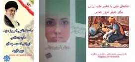 غذاهای طبی یا تدابیر طب ایرانی برای جوش غرور جوانی: چهار شربت، یک ملین قوی