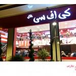 آغاز به کار اولین رستوران آمریکایی در تهران