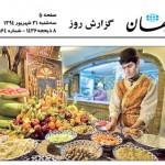 سه هزار غذاي ايراني اما ناشناخته