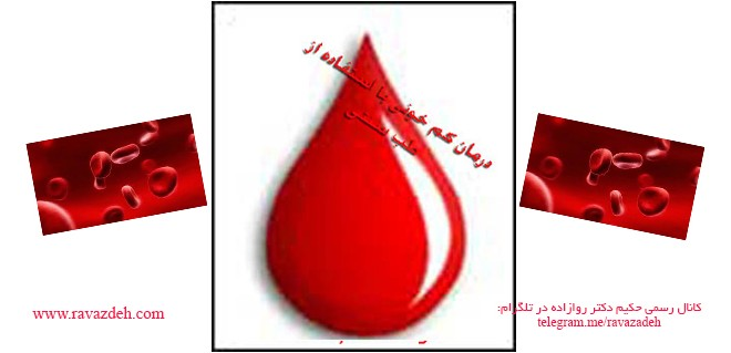 درمان کم خونی متناسب با وضعیت هر فرد در طب سنتی امکان پذیر است