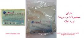 معرفی محصولات و داروها: نوره اعلاء