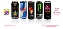 خطرات مصرف نوشیدنی های انرژی زا