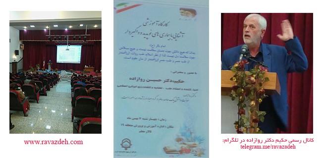 گزارش سخنرانی حکیم دکتر روازاده در آموزش و پررورش منطقه  ۱۹ تهران