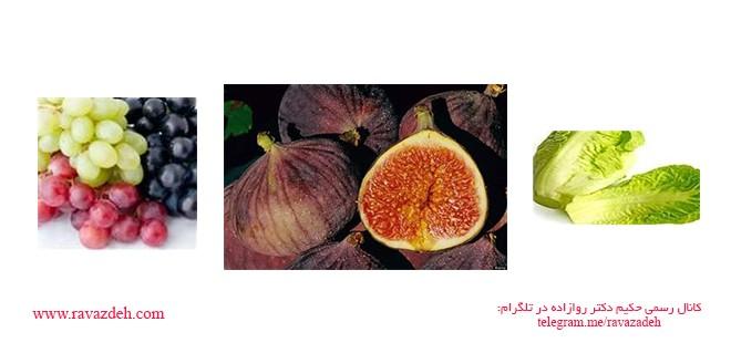 خواص انجیر – انگور – کاهو