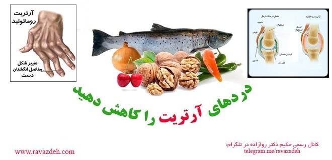 جلوگیری از آرتریت روماتویید با رژیم غذایی سالم