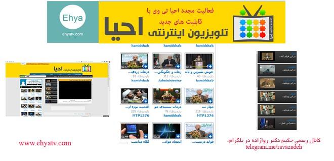 اطلاعیه – فعالیت مجدد احیا تی وی با قابلیت های جدید