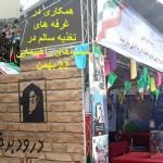 همکاری در غرفه های تغذیه سالم در میسرهای راهپیمایی 22 بهمن