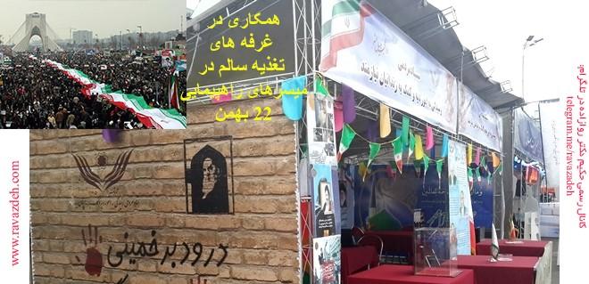 خبر مهم: همکاری در غرفه های تغذیه سالم در میسرهای راهپیمایی ۲۲ بهمن