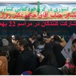 پیام تشکر جناب آقای حکیم دکتر روازاده از مشارکت کنندگان در مراسم 22 بهمن ماه 1394