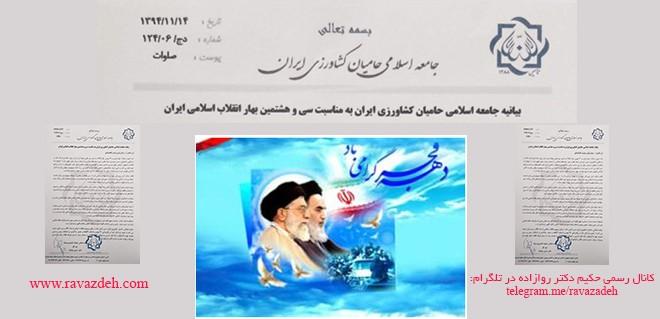 بیانیه جامعه اسلامی حامیان کشاورزی ایران به مناسبت سی و هشتمین بهار انقلاب اسلامی ایران