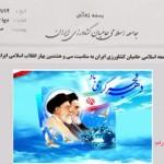 لزوم تکثیر و توزیع بیانیه جامعه اسلامی حامیان کشاورزی ایران مربوط به 22 بهمن