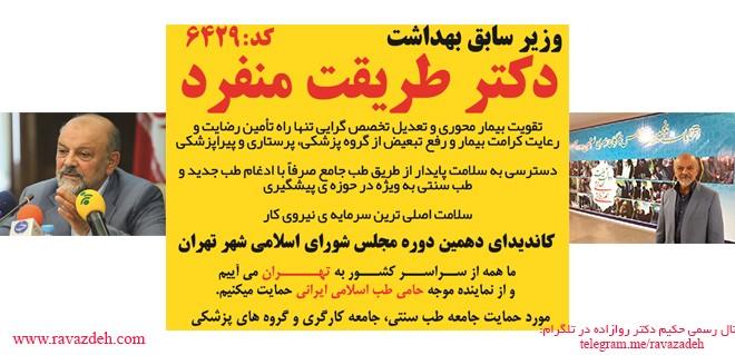 رزومه جناب آقای دکتر طریقت منفرد(وزیر محترم سابق بهداشت) کاندیدای محترم نمایندگی مجلس شورای اسلامی