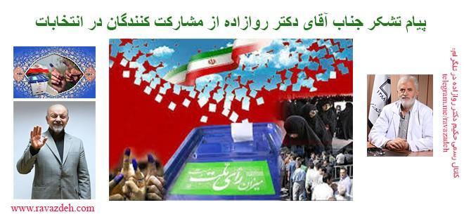 پیام تشکر جناب آقای دکتر روازاده از مشارکت کنندگان در انتخابات