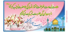 میلاد فرخنده حضرت زینب سلام الله علیها مبارک باد