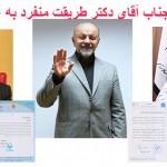 قابل توجه همه ی دوستداران طب اسلامی ایرانی