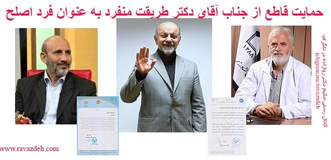 قابل توجه همه ی دوستداران طب اسلامی ایرانی – حمایت قاطع از جناب آقای دکتر طریقت منفرد به عنوان فرد اصلح