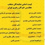 لیست اسامی نمایندگان منتخب مجلس خبرگان رهبری تهران