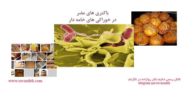 باکتری های مضر در خوراکی های خامه دار
