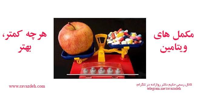 توصیه بهداشتی: مکمل های ویتامین؛ هرچه کمتر، بهتر