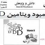 علائم کمبود ویتامین D در بدن