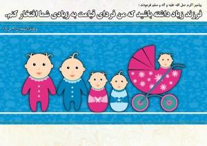 farzand-salehon
