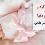 توصیه های تازه برای درمان اقدامات دردناک در نوزادان