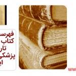 فهرست جامع ترین کتاب های مرجع پزشکی کهن اسلام و ایران زمین