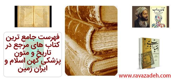 فهرست جامع ترین کتاب های مرجع در تاریخ و متون پزشکی کهن اسلام و ایران زمین – بخش ۲۹