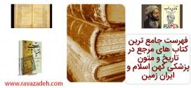 فهرست جامع ترین کتاب های مرجع در تاریخ و متون پزشکی کهن اسلام و ایران زمین – بخش ۳۴
