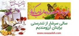 فرا رسیدن عید نوروز و حلول سال نو مبارک باد