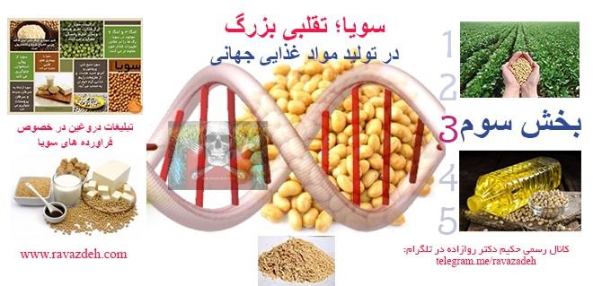 سویا؛ تقلبی بزرگ در تولید مواد غذایی جهانی – بخش سوم